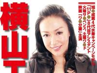"""""""スキャンダラスな女"""" 横山エミー 7/3 AVデビュー!?"""