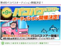 憧れのAV女優と夢の大乱交バスツアー! 「第9回バコバスオーディション開催」