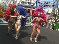 浅草サンバカーニバル 2009の様子