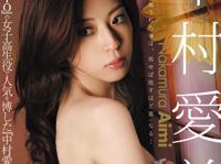 ドラマ「GTO」で女子高生役を演じた 中村愛美 限界露出のセクシーDVDをリリース