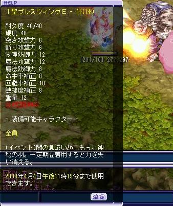 TWCI_2008_3_28_23_50_38.jpg