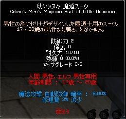 mabinogi_2008_02_27_004.jpg