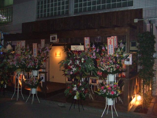 湘南台の店