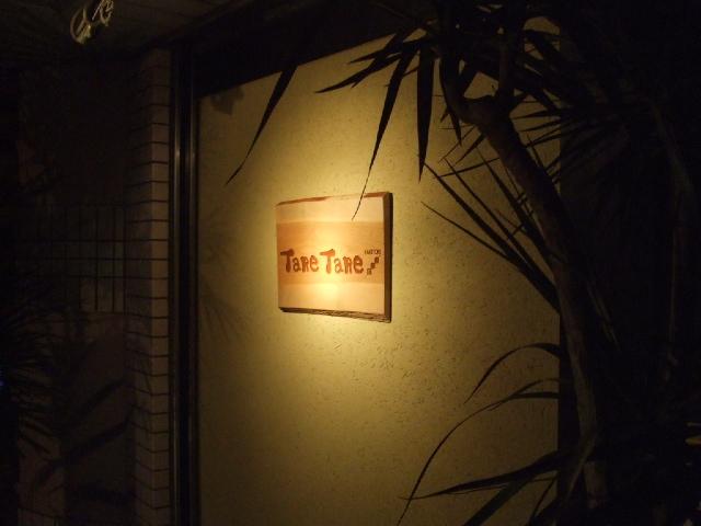湘南台の店看板