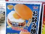 ドムドムお好み焼き300