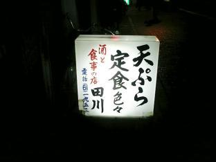 田川天ぷら定食006