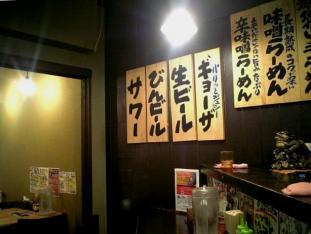 日の出ラーメンガッツ麺002