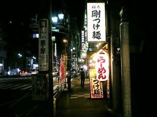日の出らーめん石焼ガッツ麺001