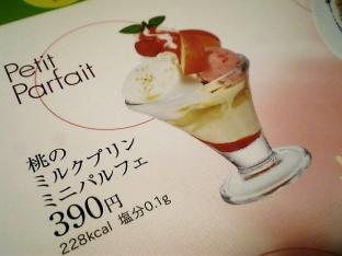 デニーズ 桃のミルクプリンミニパルフェ002