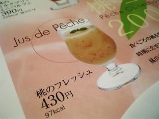 デニーズ桃のフレッシュ002