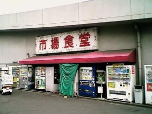 市場食堂、ハンバーグ定食011