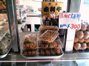 国道15号、川窪牛豚肉店、コロッケ003