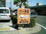 国道15号、川窪牛豚肉店、コロッケ007