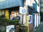 国道15号、川窪牛豚肉店、コロッケ013