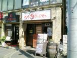 国道15号、川窪牛豚肉店、コロッケ014