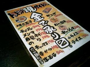 日の出らーめんガッツ麺DX 味玉003
