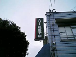 エリー洋菓子店、サバラン、プリンアラモード007