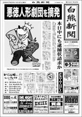 悪徳人形劇(新聞)