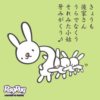 105 連結ウサギ02