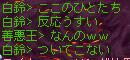 121おふぇ2