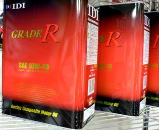 グレード-R