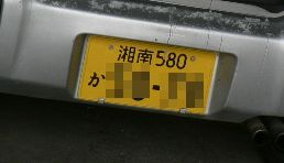 ワゴンRナンバー