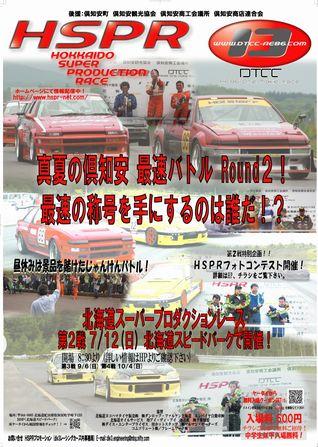 2009HSPR_POSTER_Round2[1]