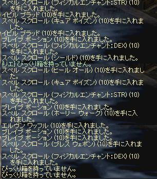 0107hako.jpg