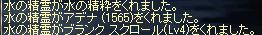 1123mizu2.jpg