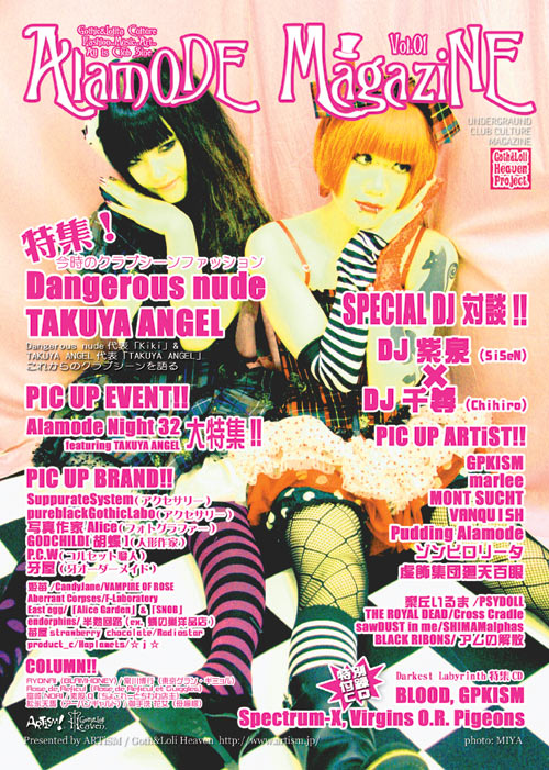 AlamodeMagazine01aa.jpg