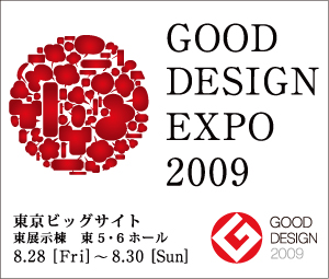 GOOD DESIGN EXPO2009