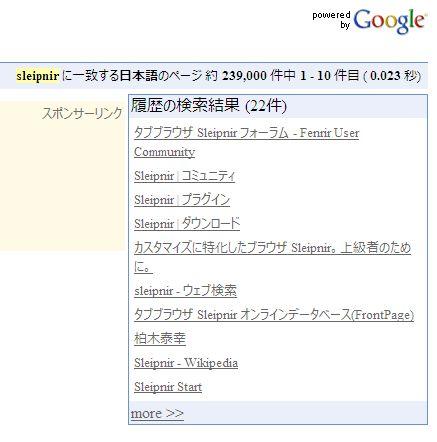 HistrySearch In SleipnirSearch