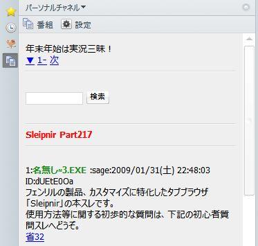 PersonalChannel2.jpg