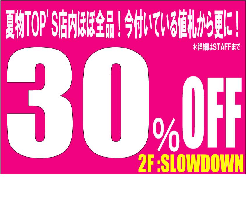 夏物30%offWEB