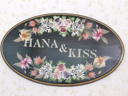 20080712-ハナ&キッス?