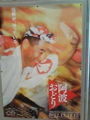 徳島ポスター