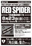823紅蜘蛛