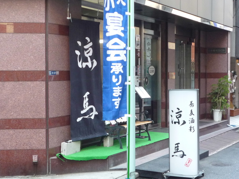 1.蕎麦酒彩 涼馬 (店構え1)
