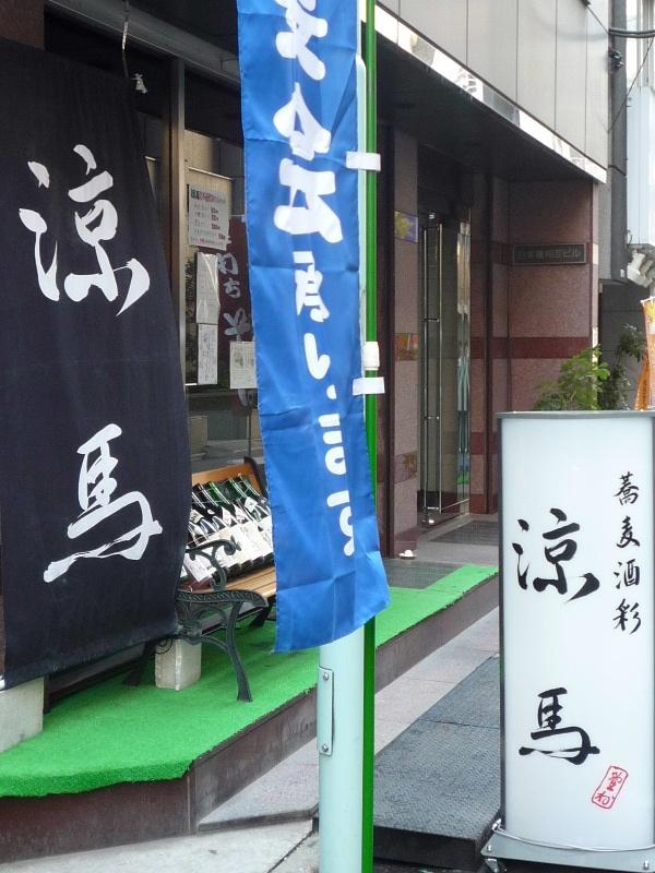 1.蕎麦酒彩 涼馬 (店構え2)
