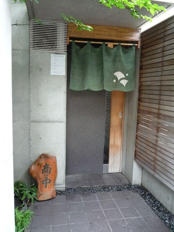 20.手打ち蕎麦 銀杏 (暖簾)