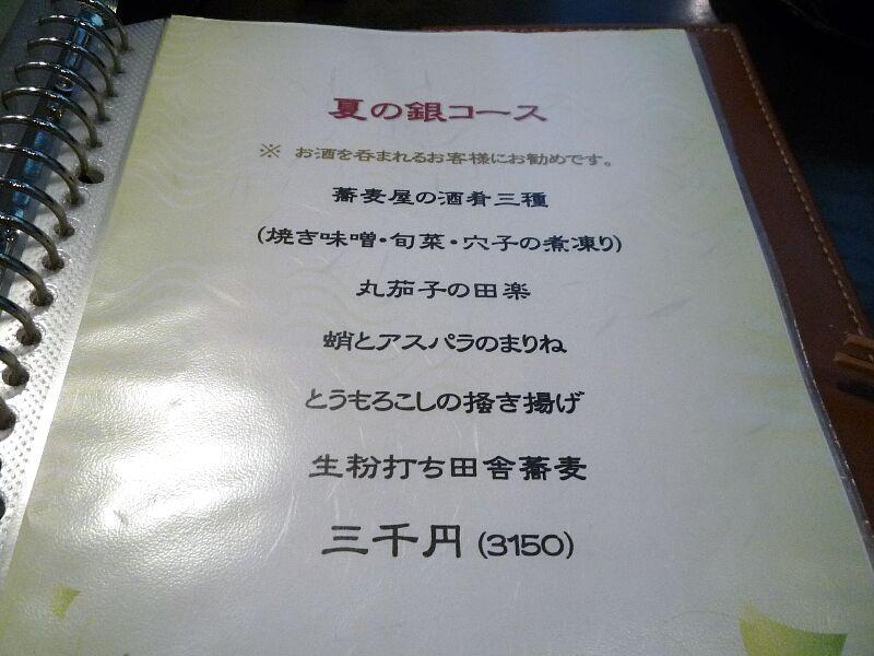 20.手打ち蕎麦 銀杏 (品書)