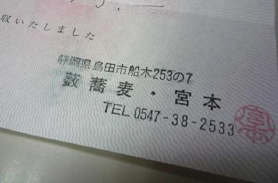 島田市 藪蕎麦 宮本 6(領収書)