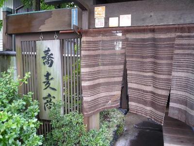 島田市 藪蕎麦 宮本 4(暖簾)