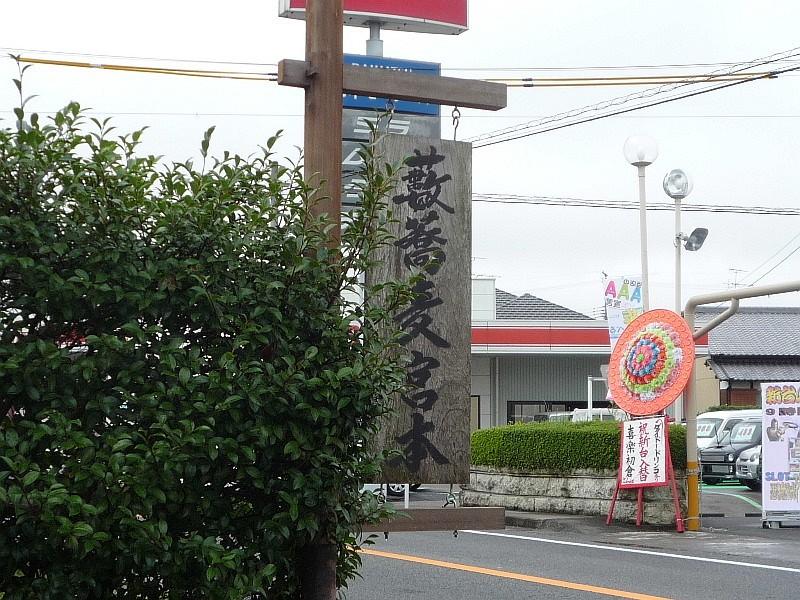 島田市 藪蕎麦 宮本 3(看板)