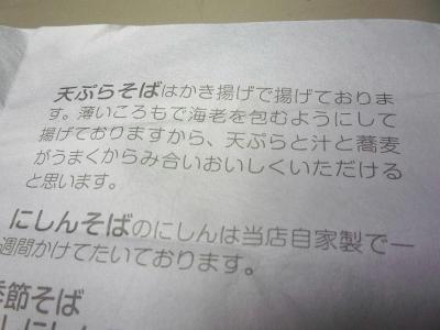 島田市 藪蕎麦 宮本 5(案内1)