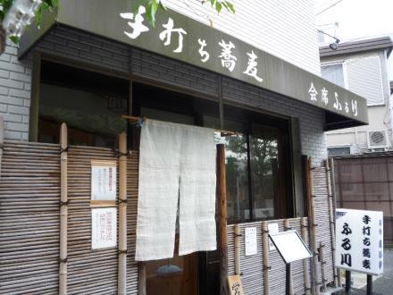 8.手打ち蕎麦 ふる川 (夏暖簾)