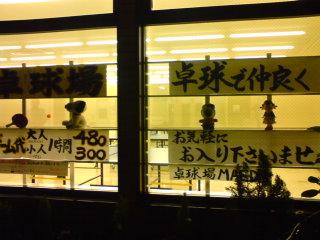 maedanotakkyujyou1.jpg