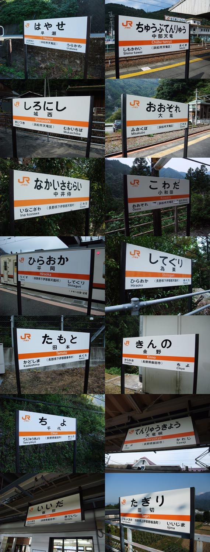 ekimeihyo2.jpg