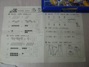 万太郎の宿題