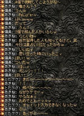 ユミちゃん、空を飛ぶ!!